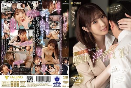 FSDSS-142 Encouraging Dirty Talk Ol Tsukino Sakura Gently Whispering Temptation