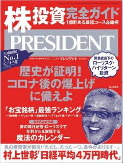 PRESIDENT (プレジデント) 2021年02月12日号