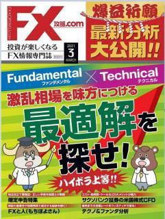 FX koryaku.com 2021-03 (FX攻略.com 2021年03月)