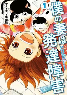 Boku no Tsuma wa Hattatsu Shogai (僕の妻は発達障害 ) 01