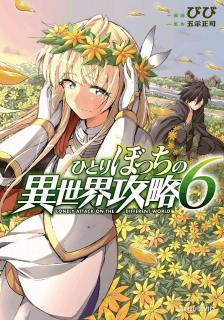 Hitoribocchi no Isekai Koryaku (ひとりぼっちの異世界攻略) 01-06