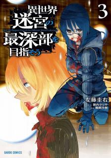 Isekai Meikyu no Saishinbu wo Mezasou (異世界迷宮の最深部を目指そう) 01-03