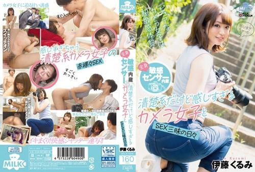 MILK-099 Built-In Whole Body Sensitive Sensor It'S A Neat System But It Feels Too Much Camera Girls And Days Of Sex Crazy Kurumi Ito