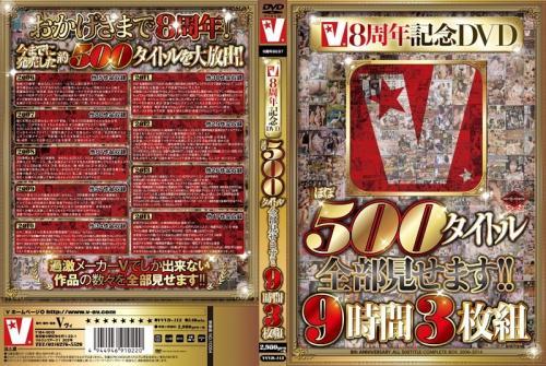 [VVVD-113] V8周年記念DVD ほぼ500タイトル全部見せます!!… ナンパ Scat Enema Planning