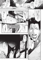 Negai o Kanaeru sono Kawari ni (願いを叶えるその代わりに…)