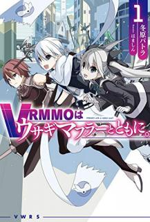 [Novel] Vuiaruemuemuo wa Usagi Mafura to Tomo ni (VRMMOはウサギマフラーとともに。) 01