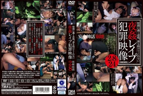 ID-044 A Scream Roaring In The Dark, A Night Rape That No One Helps ● Crime Video 2 Discs 8 Hours