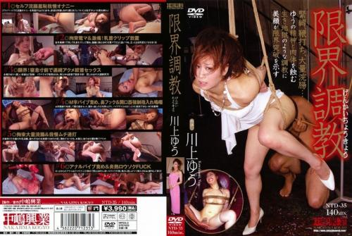 [NTD-35] 限界調教 140分 Torture SM Enema Kawakami Yuu Morino Shizuku