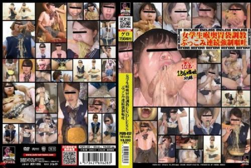 [PGFD-057] 女学生喉奥胃袋調教ENDLESS ぶっこみ連続強制嘔吐 PHOWA HOUSE. Vomit.