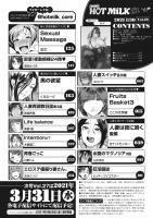 コミックホットミルク濃いめ vol.26