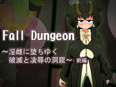 [ねじまき塔]Fall Dungeon ~淫雌に堕ちゆく破滅と凌辱の洞窟~ 前編  [RJ295796]
