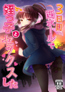 nisikomike_page_01.png