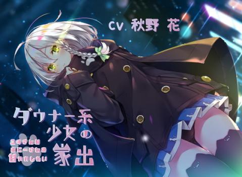 [210116][竜宮の遣い] 【KU100】ダウナー系少女の家出~ユキさんはおにーさんを甘やかしたい~【フォーリーサウンド】 [RJ311959]