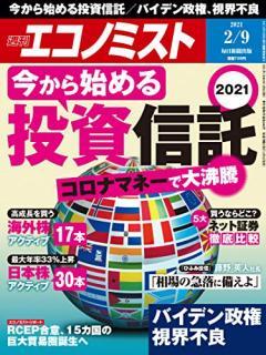 Weekly Echonomist 2021-02-09 (週刊エコノミスト 2021年02月09日号)