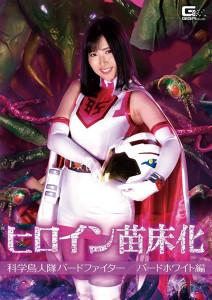 GHMT-43 Heroine Nursery Science Bird Fighter Bird White Edition Arisa Kawasaki