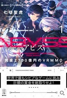 [Novel] Abisu Shokin Nisennanahyakuokuen no Buiaruemuemuo (Abyss 賞金2700億円のVRMMO) 01