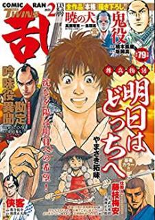 Comic Ran Twins 2021-02 (コミック乱ツインズ 2021年02月号)