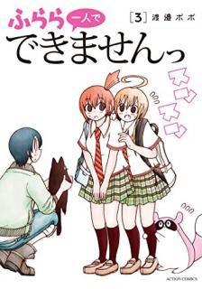 Furara Hitori de Dekimasen (ふらら一人でできませんっ) 01-03