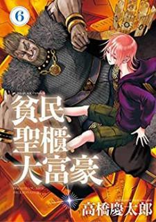 Hinmin Seihitsu Daifugo (貧民、聖櫃、大富豪) 01-06