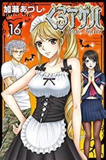 Kuro Ageha (くろアゲハ) 01-16