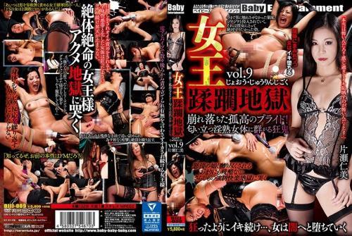 [DJJJ-009] Katase Hitomi (片瀬仁美) 女王蹂躙地獄 vol.9 崩れ落ちた孤高のプライド… Aunt 女王様・M男