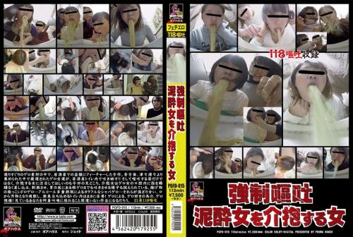 [PGFD-015] 強制嘔吐 泥酔女を介抱する女 113分 ポアハウス Vomiting