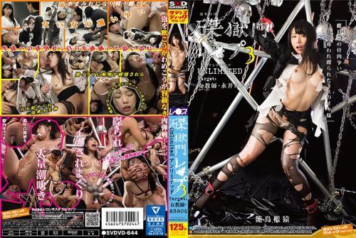 [SVDVD-644] Nagai Mihina 磔獄門レイプ 3 UNLIMITED Target:女教師 … サディスティックヴィレッジ 125分