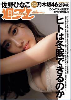 Weekly Playboy 2021-05 (週刊プレイボーイ 2021年05号)