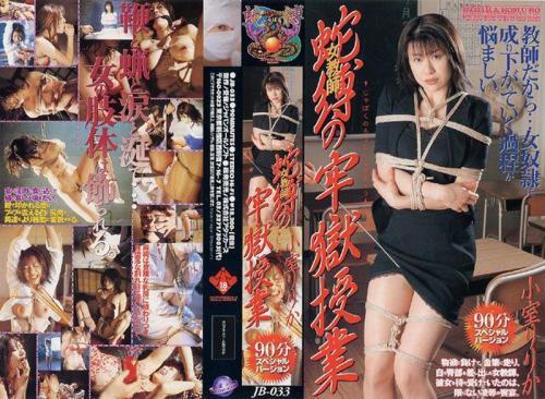 [JB-033] 女教師・蛇縛の牢獄授業 小室りりか アタッカーズ 分 2000/07/01