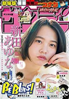 Weekly Shonen Sunday 2021-08 (週刊少年サンデー 2021年08号)