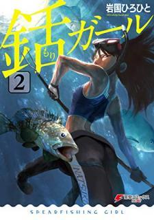 Mori Garu (銛ガール) 01-02