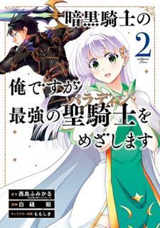Ankoku Kishi no ore Desuga Saikyo no Paradin o Mezashimasu (暗黒騎士の俺ですが最強の聖騎士をめざします) 01-03