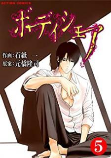 Bodi Shea Ore no Kawai Pettochan (ボディシェア~俺のかわいいペットちゃん~ ) 01-05