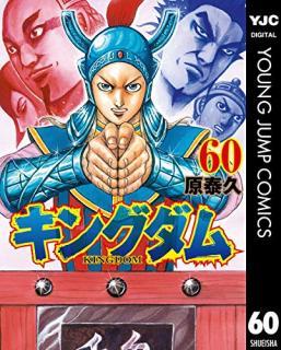 Kingdom (キングダム) 60