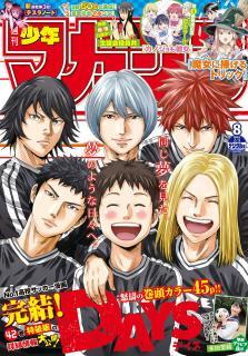 Weekly Shonen Magazine 2021-08 (週刊少年マガジン 2021年08号)