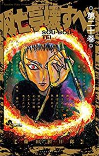 Souboutei Kowasu Beshi (双亡亭壊すべし) 01-20
