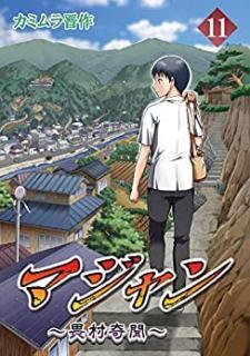 Majan Osoremura Kibun (マジャン ~畏村奇聞~) 01-11