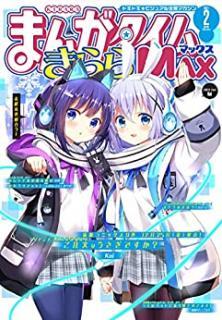 Mangataimumax 2021-02 (まんがタイムきららMAX 2021年02月号)