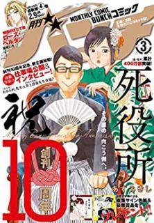 Gekkan Komikku @ Banchi 2021-03 ( 月刊コミック@バンチ 2021年03月号)