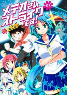 Meteor-san Strike desu! (メテオさんストライクです!) 01-03