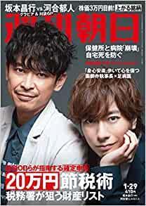 Weekly Asahi 2021-01-29 (週刊朝日 2021年01月29日号)