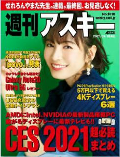Weekly Ascii 2021-01-19 (週刊アスキー 2021年01月19日)