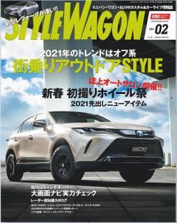 STYLE WAGON (スタイル ワゴン) 2021年02月号