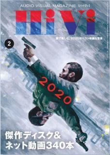 HiVi (ハイヴィ) 2021年02月号
