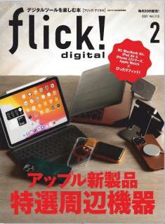 flick! digital (フリックデジタル) 2021年02月