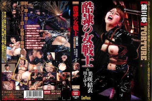 [CMN-089] 酷隷の女戦士  3 SM 川上ゆう 浣腸 ノワール レイプ 縛り Bondage Misaki Yui Enema