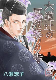 Rokutsujimeifukae (六道辻の冥府返りの寺 ) 01-03