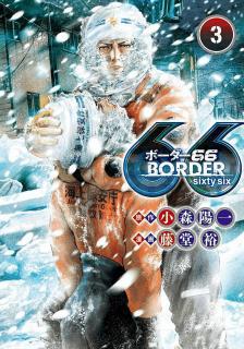 BORDER66 01-03