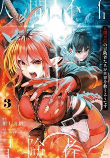 Ningen Fushin no Bokenshatachi ga Sekai o Suku Yodesu (人間不信の冒険者たちが世界を救うようです ) 01-03