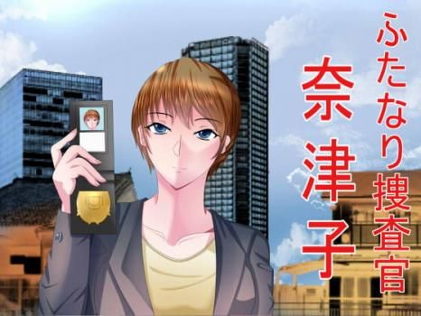 [Sパートナーズ] ふたなり捜査官 奈津子 [RJ293843]